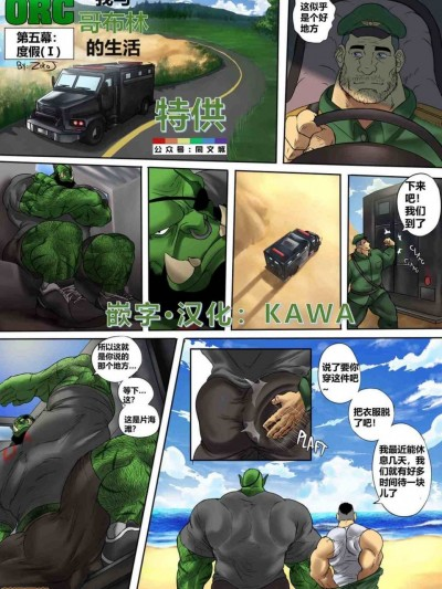 Zoroj – My Life With A Orc 5 Vacation Day