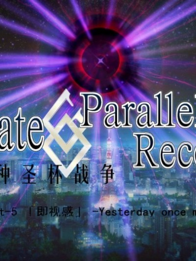 [SchwarzesKun] Fate/Parallel Record Act-5 「既视感」 -Yesterday once more-