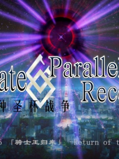 Fate/Parallel Record Act-6 「骑士王归来」 -Return of the King-