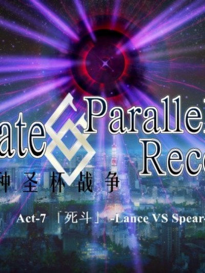 Fate/Parallel Record Act-7 「死斗」 -lance VS spear-