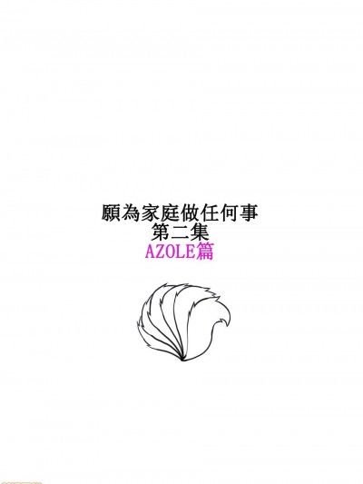 [Aogami] Anything For Your Family Book 2 [chinese]